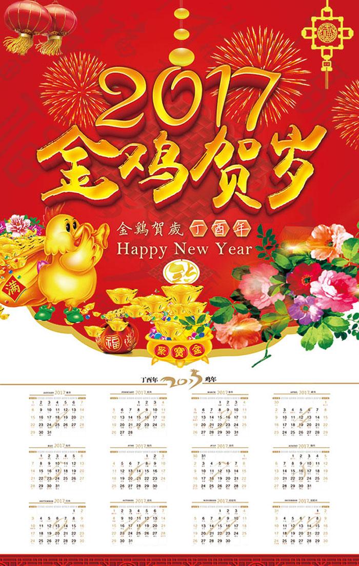 2017春节电子报的制作,鸡年大吉