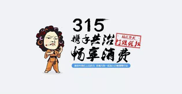 2018年3.15消费者权益日海报设计,重拳出击