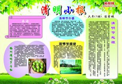 2014清明节电子报
