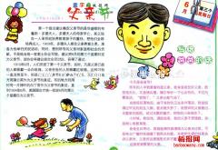 3.15消费者权益日电子手抄报