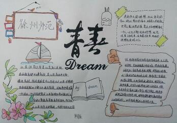 大学优秀手抄报图片,江苏师范大学