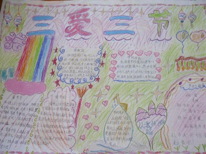 小学生关于三爱三节的手抄报
