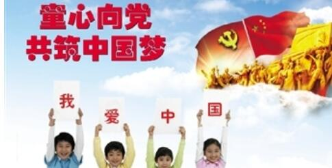 我的中国梦爱国主义演讲稿1000字