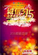 315诚信中国电子手抄报