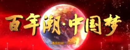 我的中国梦征文三分钟爱国主义演讲稿