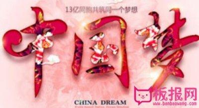 小学生中国梦演讲稿,我的中国梦