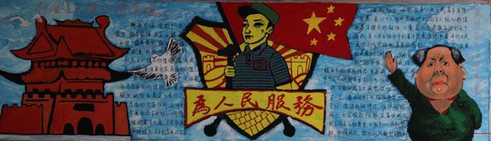 社会主义核心价值观黑板报图片
