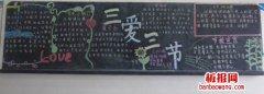 高中三爱三节主题黑板报