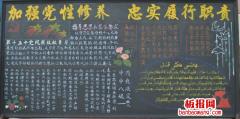 小学生爱学习爱劳动黑板报