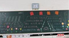 美丽乡村幸福长垣黑板报