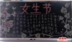 2014年37女生节黑板报