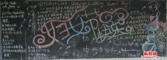 国际三八妇女节的创意黑板报