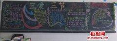 高中三爱三节黑板报