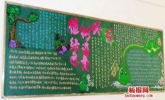 绿色星球美好家园植树节黑板报