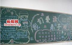 小学生文明礼仪黑板报