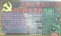 坚持党的群众路线教育黑板报