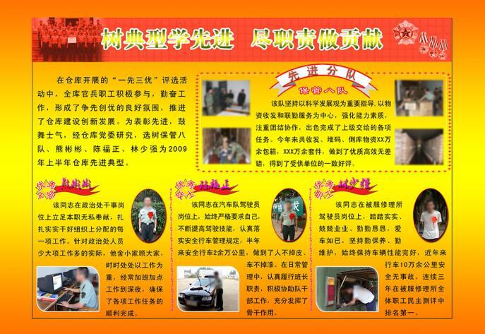 部队黑板报文化建设图片,坚持中国特色社会主义道路