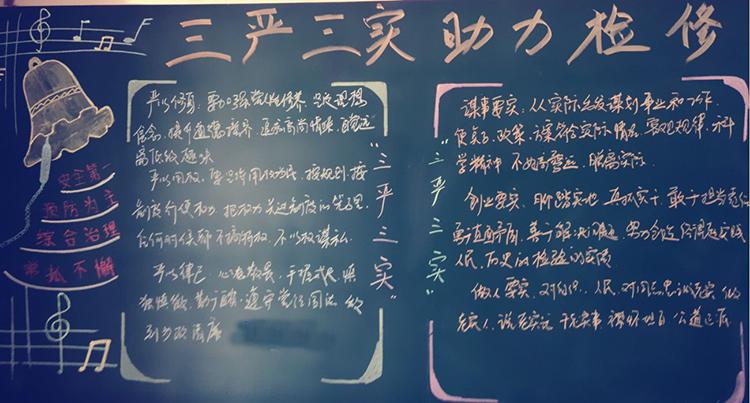 企业黑板报,科学安全发展