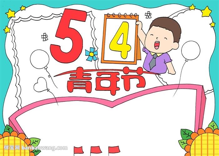 五四青年节优秀手抄报