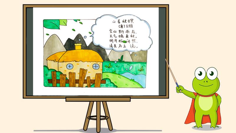 山居秋暝古诗配画