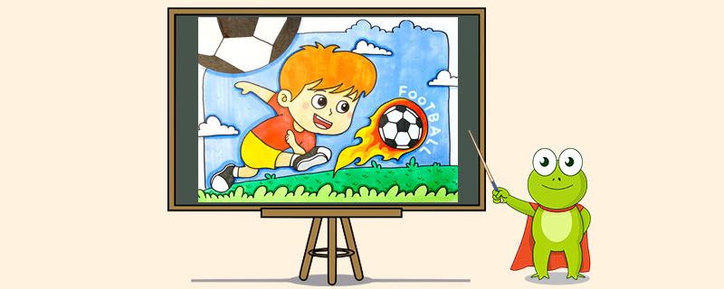 足球海报怎么画