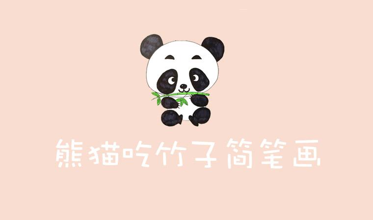 熊猫吃竹子简笔画图片大全,大熊猫抱竹子简笔画