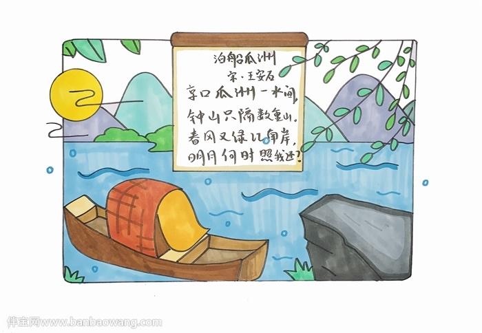 泊船瓜洲古诗配画