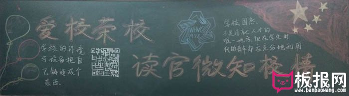 漂亮的大学生黑板报图片,读官微知校情