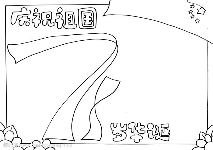 庆祝祖国71岁华诞手抄报