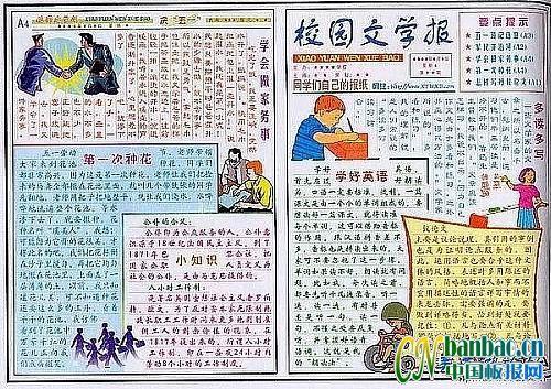 庆五一劳动节手抄报设计