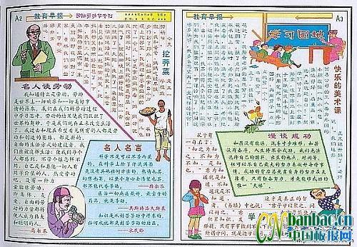 国际劳动节手抄报专刊