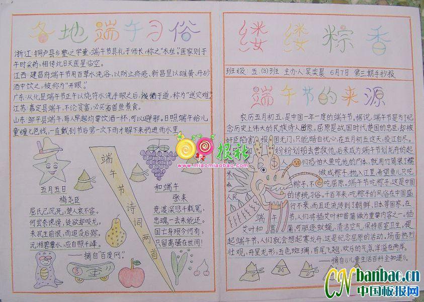 小学生端午节主题手抄报6:缕缕粽香