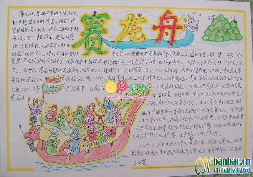端午节主题手抄报3:赛龙舟