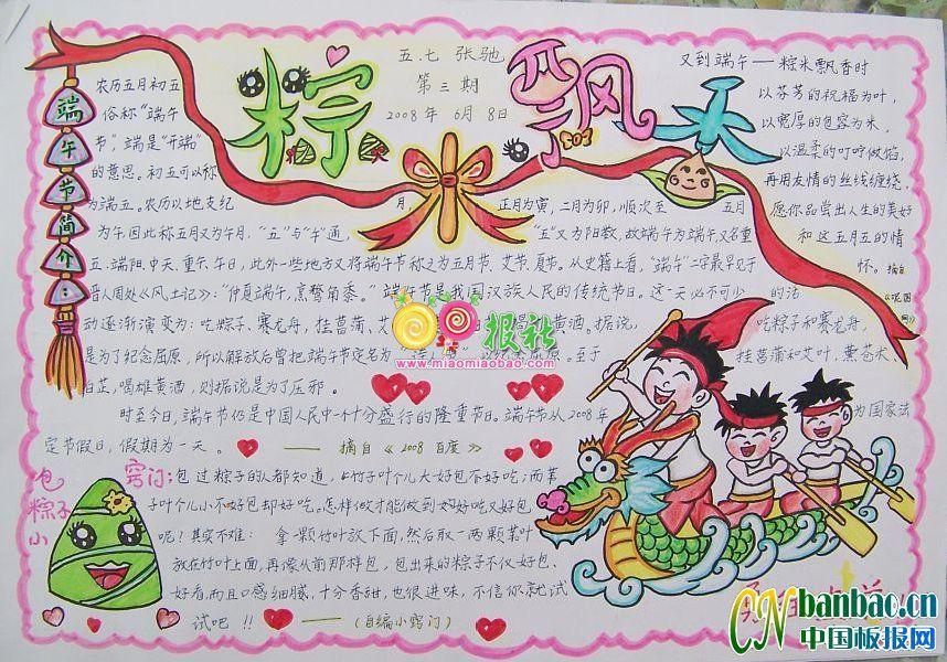 小学生端午节主题手抄报5:粽米飘香